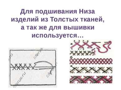 Для подшивания Низа изделий из Толстых тканей, а так же для вышивки используе...