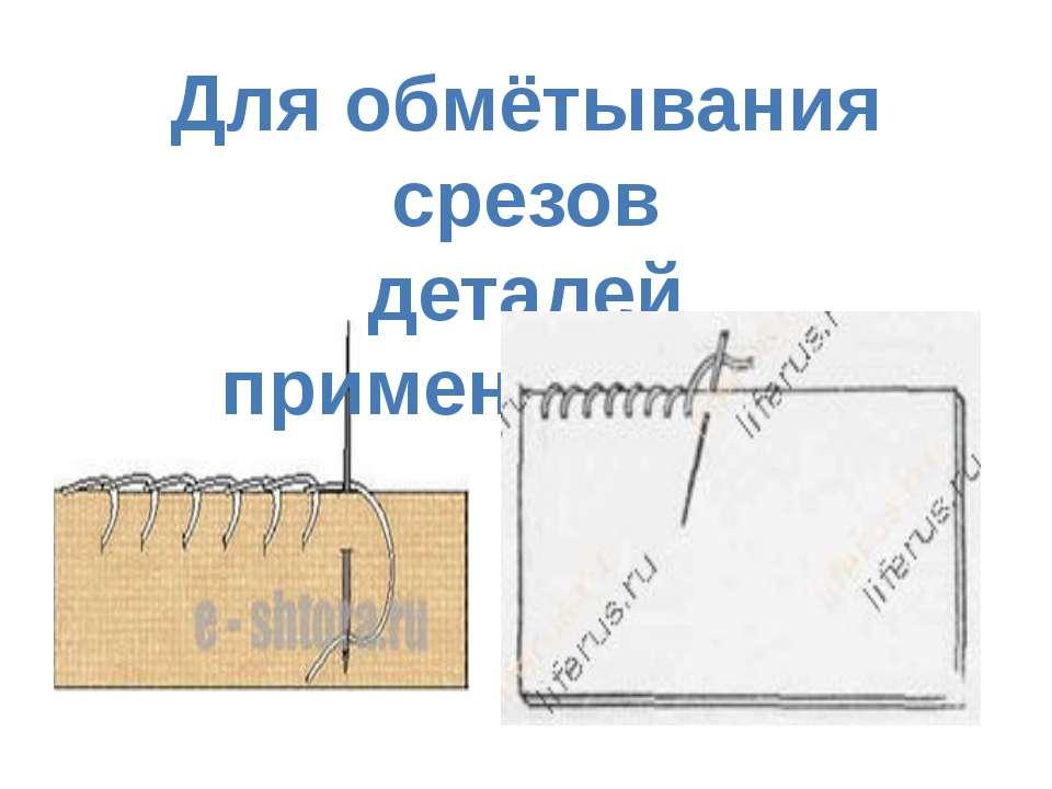 Для обмётывания срезов деталей применяются…