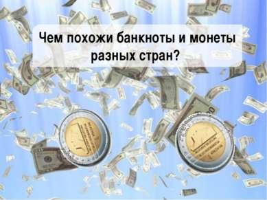 Чем похожи банкноты и монеты разных стран?