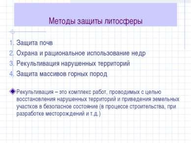 Методы защиты литосферы Защита почв Охрана и рациональное использование недр ...