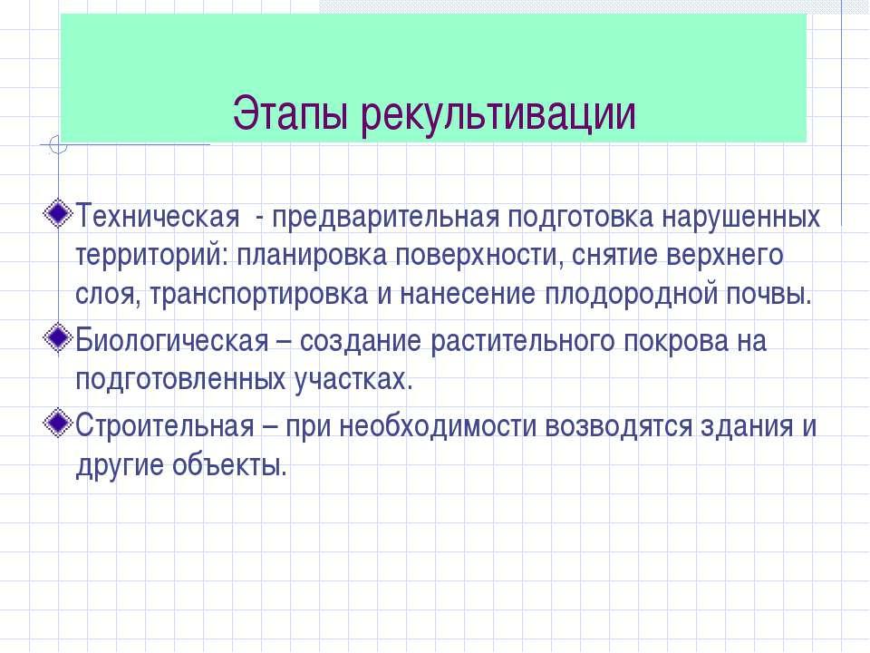 Этапы рекультивации Техническая - предварительная подготовка нарушенных терри...