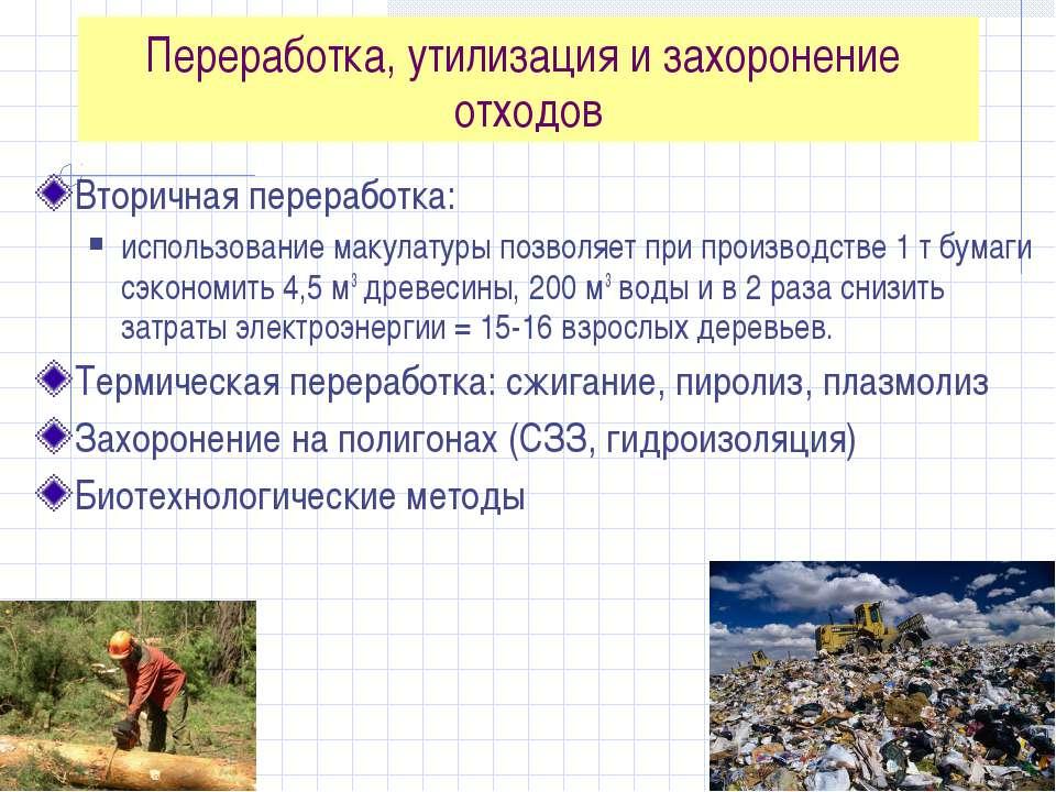 Переработка, утилизация и захоронение отходов Вторичная переработка: использо...