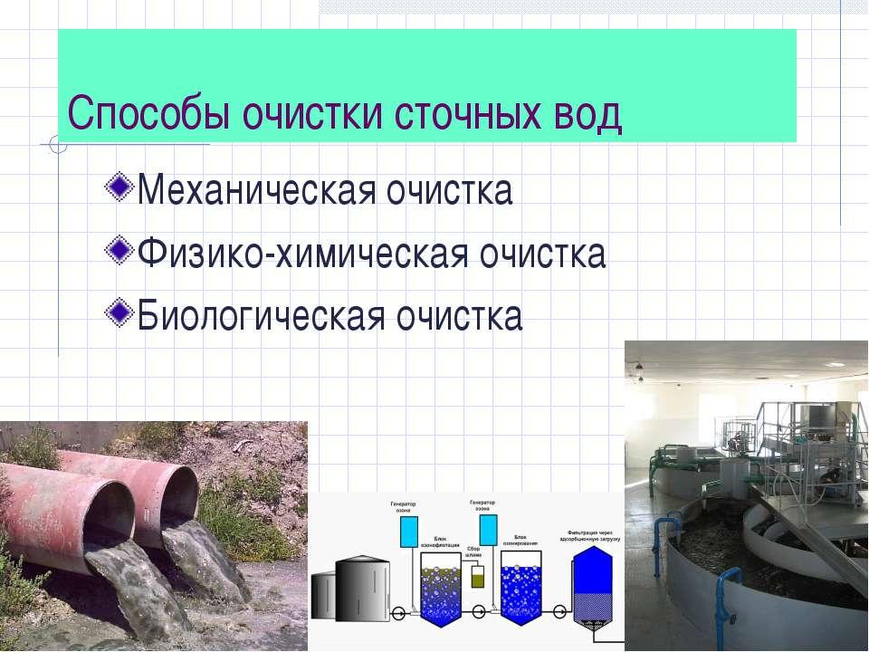 Способы очистки сточных вод Механическая очистка Физико-химическая очистка Би...