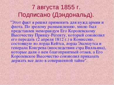 """7 августа 1855 г. Подписано (Дэндональд). """"Этот факт я решил применить для ну..."""