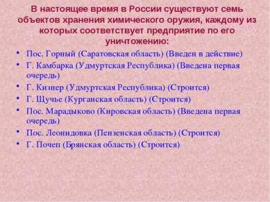 В настоящее время в России существуют семь объектов хранения химического оруж...