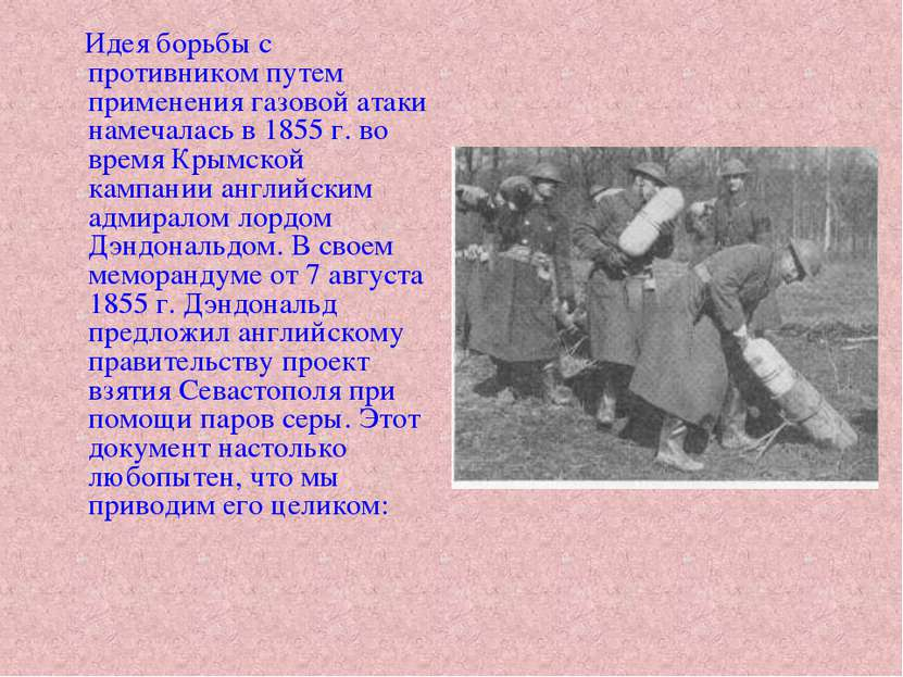 Идея борьбы с противником путем применения газовой атаки намечалась в 1855 г....
