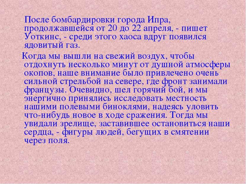 После бомбардировки города Ипра, продолжавшейся от 20 до 22 апреля, - пишет У...