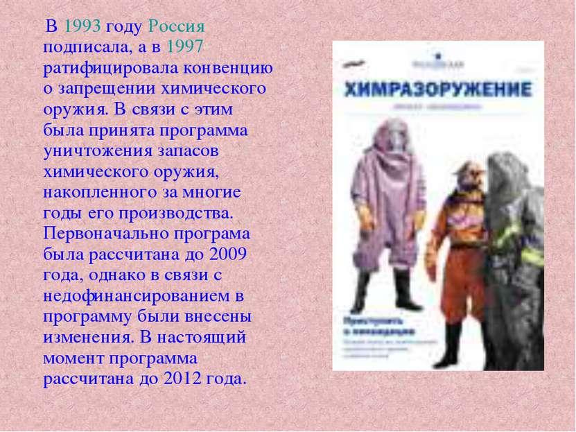 В 1993 году Россия подписала, а в 1997 ратифицировала конвенцию о запрещении ...