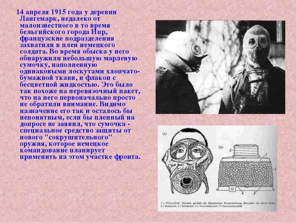 14 апреля 1915 года у деревни Лангемарк, недалеко от малоизвестного в то врем...