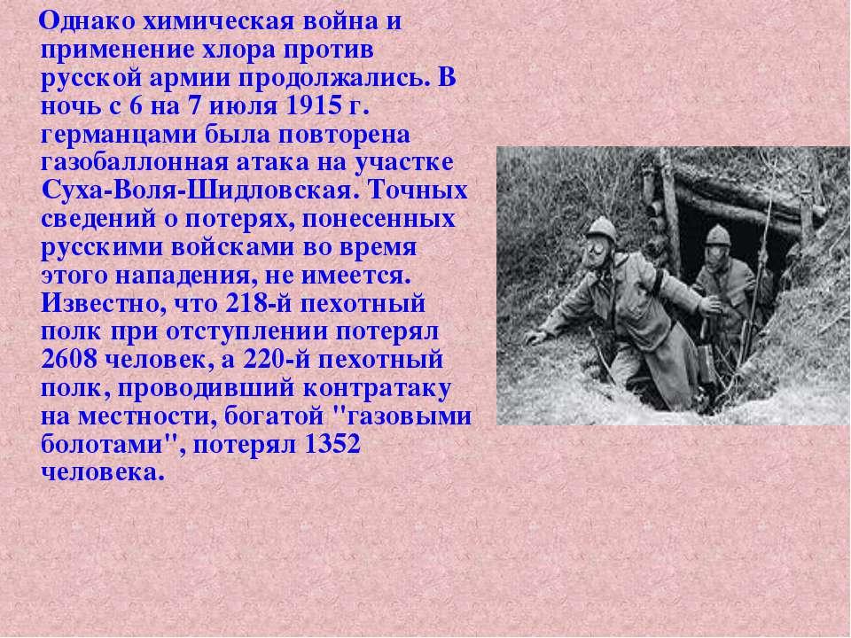 Однако химическая война и применение хлора против русской армии продолжались....