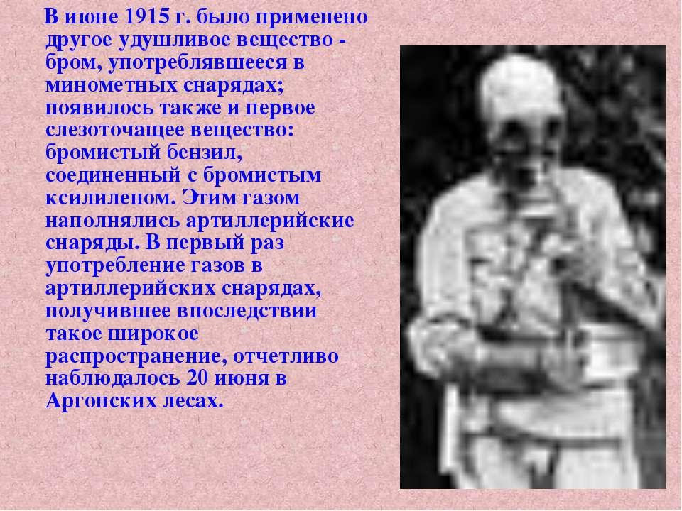 В июне 1915 г. было применено другое удушливое вещество - бром, употреблявшее...