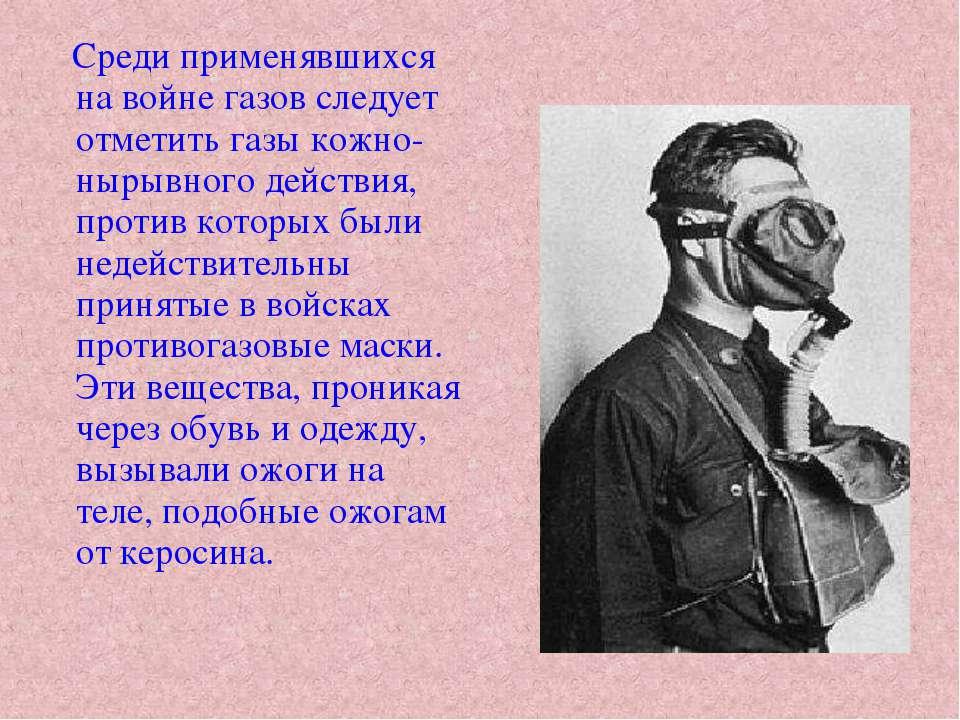 Среди применявшихся на войне газов следует отметить газы кожно-нырывного дейс...