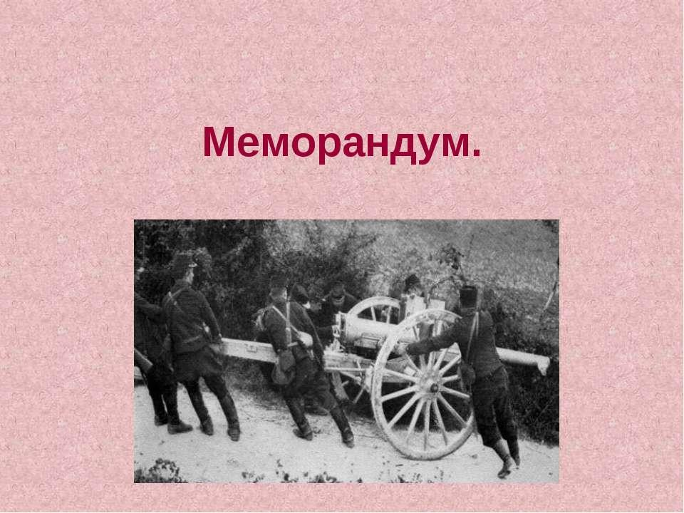 Меморандум.