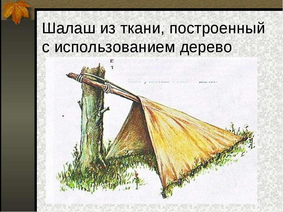 Шалаш из ткани, построенный с использованием дерево