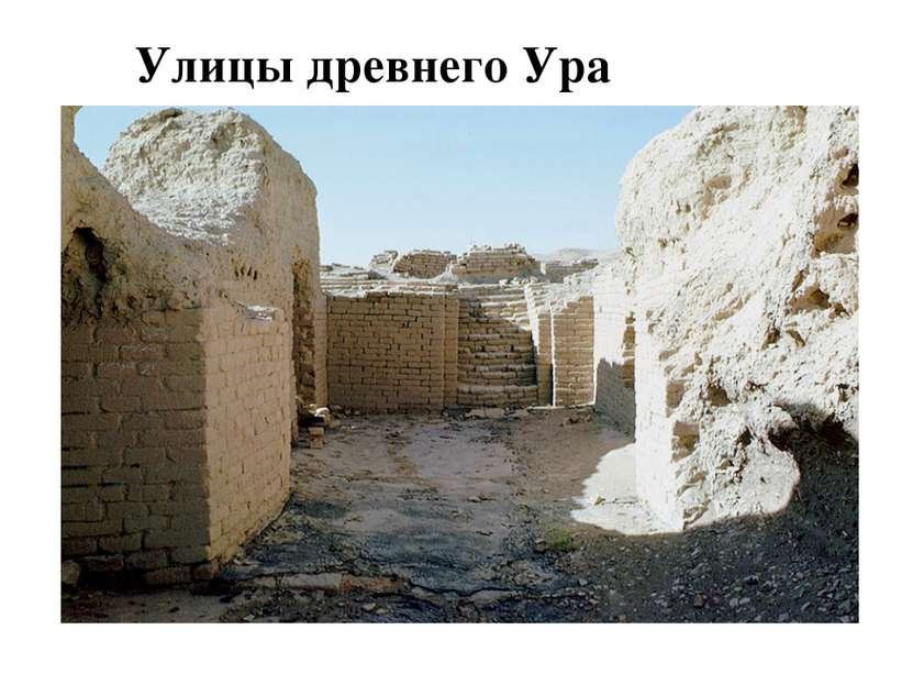 Улицы древнего Ура