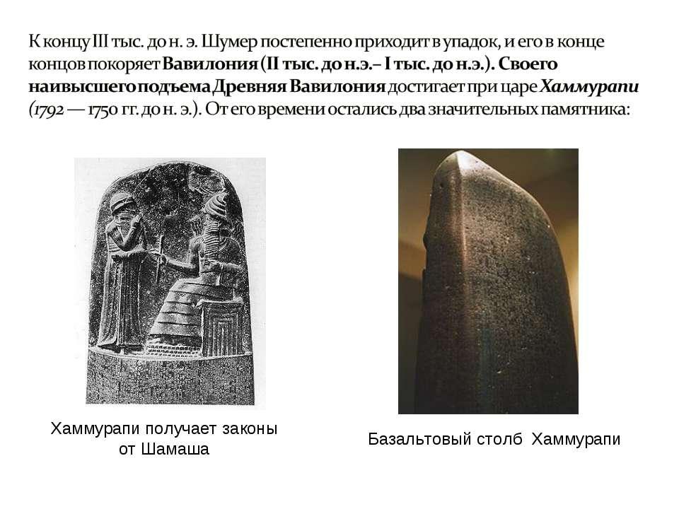 Хаммурапи получает законы от Шамаша Базальтовый столб Хаммурапи