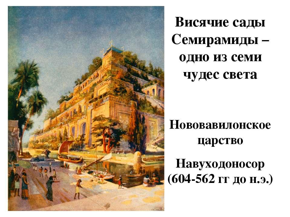 Висячие сады Семирамиды – одно из семи чудес света Нововавилонское царство На...