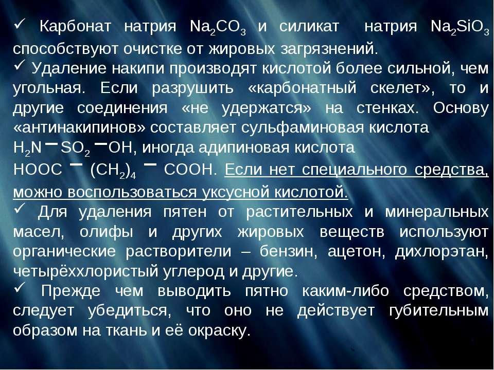 Карбонат натрия Na2CO3 и силикат натрия Na2SiO3 способствуют очистке от жиров...