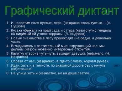1. И навестим поля пустые, леса, (не)давно столь густые… (А. Пушкин) 2. Кусак...