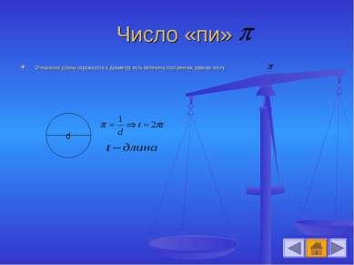 Число «пи» Отношение длины окружности к диаметру есть величина постоянная, ра...
