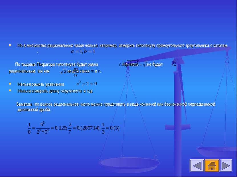 Но в множестве рациональных чисел нельзя, например, измерить гипотенузу прямо...