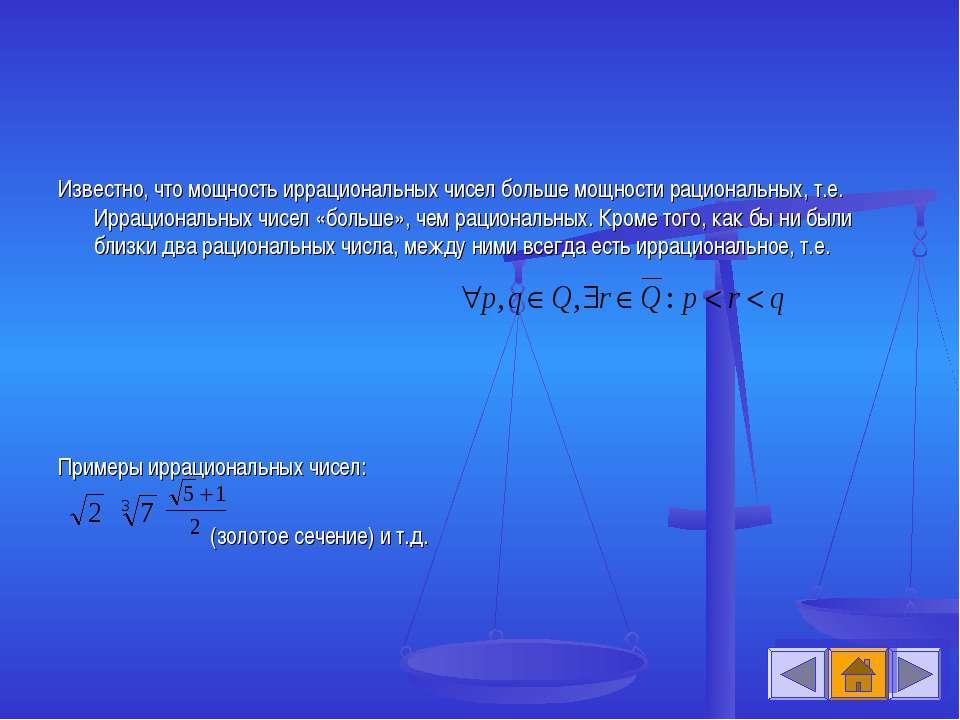 Известно, что мощность иррациональных чисел больше мощности рациональных, т.е...