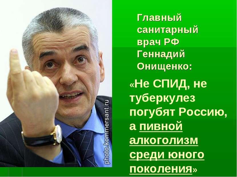 Главный санитарный врач РФ Геннадий Онищенко: «Не СПИД, не туберкулез погубят...