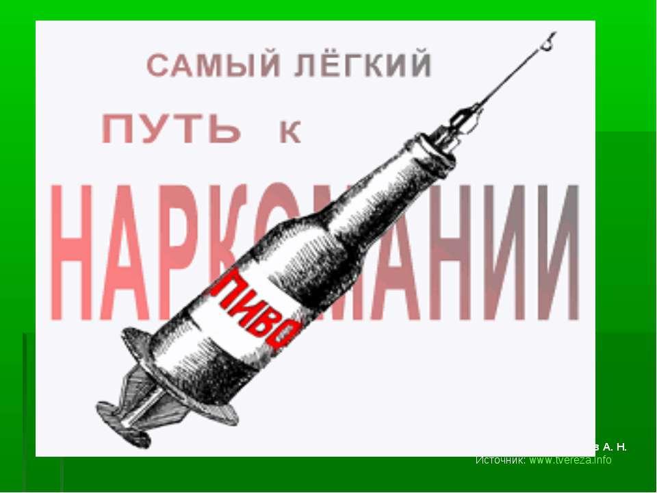 Автор рисунка: Маюров А. Н. Источник: www.tvereza.info