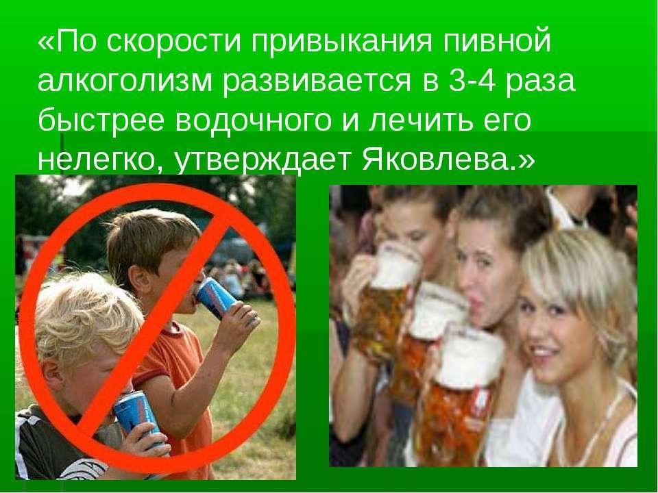 «По скорости привыкания пивной алкоголизм развивается в 3-4 раза быстрее водо...