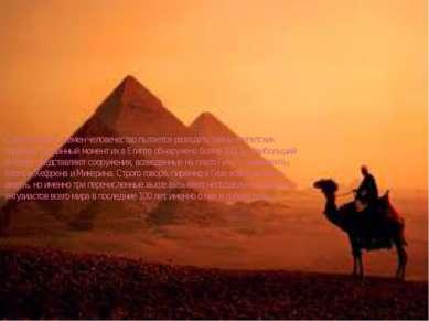 С древнейших времен человечество пытается разгадать тайны египетских пирамид....