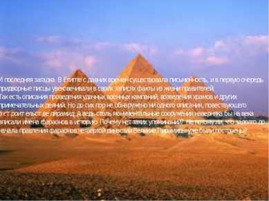И последняя загадка. В Египте с давних времен существовала письменность, и в ...