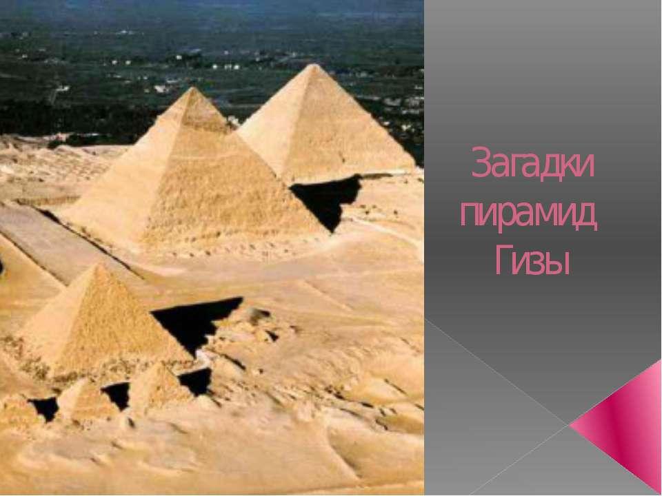 Загадки пирамид Гизы