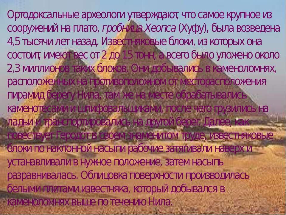 Ортодоксальные археологи утверждают, что самое крупное из сооружений на плато...