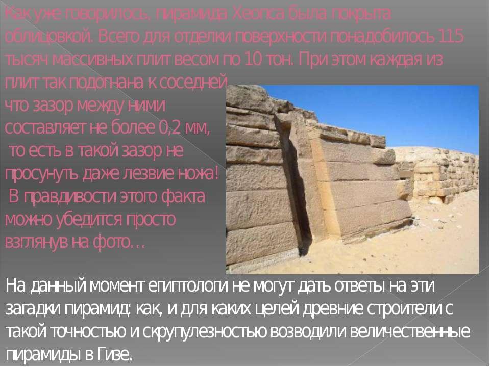 Как уже говорилось, пирамида Хеопса была покрыта облицовкой. Всего для отделк...