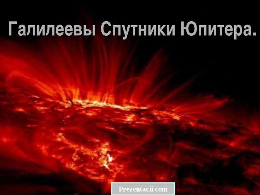 Галилеевы Спутники Юпитера. Prezentacii.com