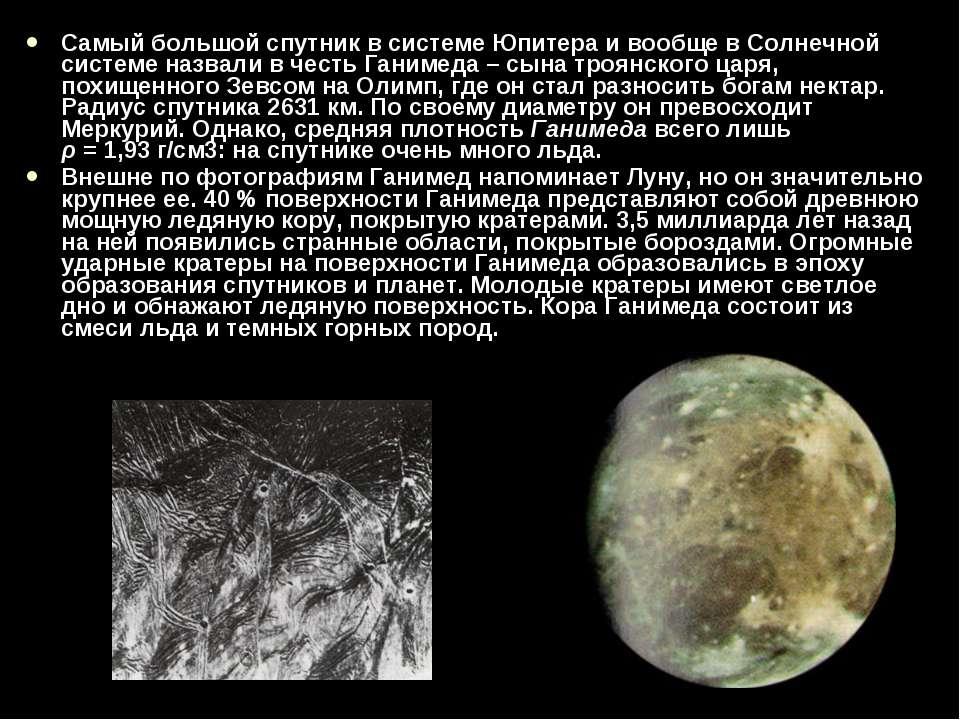 Самый большой спутник в системе Юпитера и вообще в Солнечной системе назвали ...