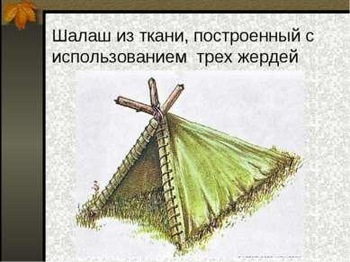Шалаш из ткани, построенный с использованием трех жердей