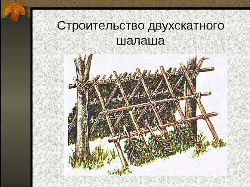Строительство двухскатного шалаша