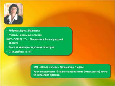 Реброва Лариса Ивановна Учитель начальных классов МОУ «СОШ № 17» г. Палласовк...