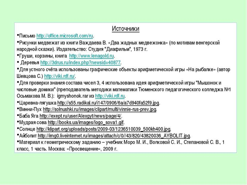 Источники Письмо http://office.microsoft.com/ru. Рисунки медвежат из книги Ва...