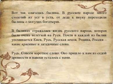 Вот так слагалась былина. В русском народе много столетий из уст в уста, от д...