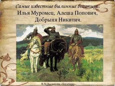 Самые известные былинные богатыри: Илья Муромец, Алеша Попович, Добрыня Никит...