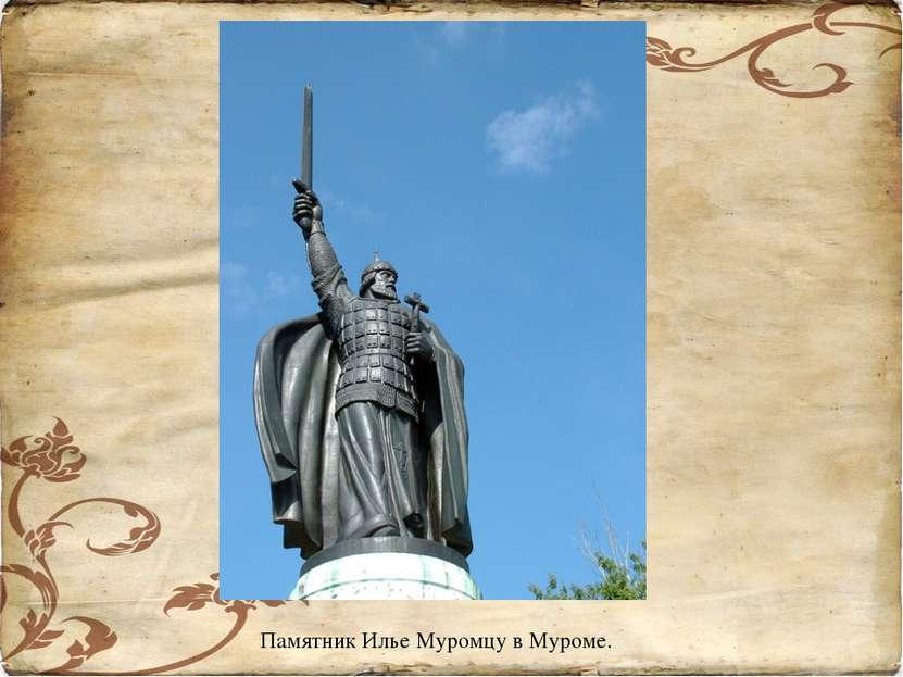 Памятник Илье Муромцу в Муроме.