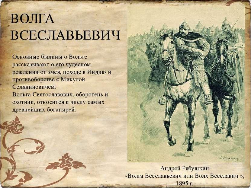 Андрей Рябушкин «Волга Всеславьевич или Волх Всеславич », 1895 г. Основные бы...