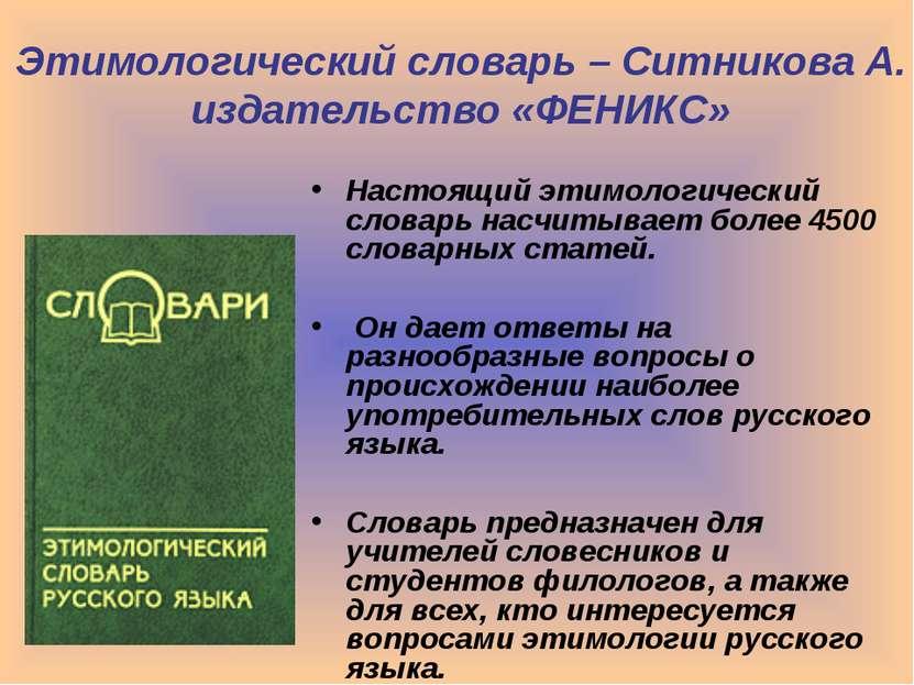 Этимологический словарь – Ситникова А. издательство «ФЕНИКС» Настоящий этимол...
