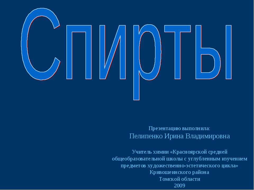 Презентацию выполнила: Пелипенко Ирина Владимировна Учитель химии «Красноярск...