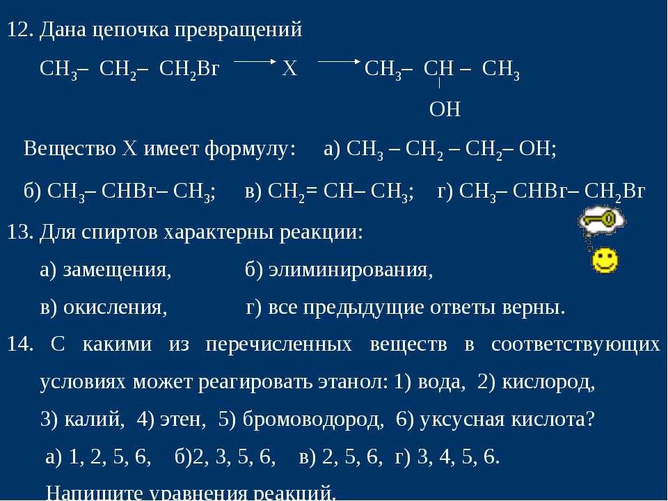 12. Дана цепочка превращений СН3– СН2– СН2Вг X СН3– СН – СН3 ОН Вещество X им...