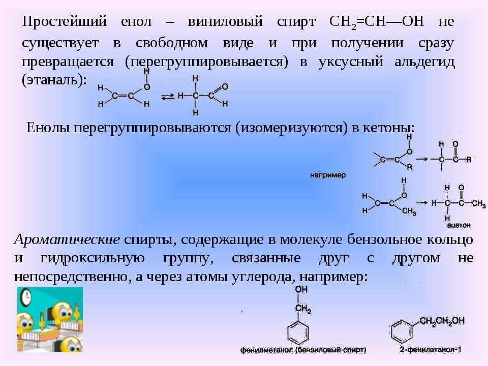 Простейший енол – виниловый спирт СН2=СН—ОН не существует в свободном виде и ...