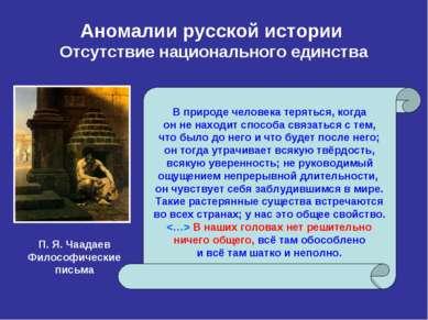 Аномалии русской истории Отсутствие национального единства В природе человека...