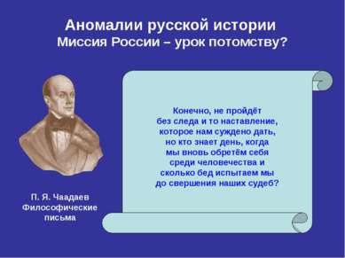 Аномалии русской истории Миссия России – урок потомству? Конечно, не пройдёт ...